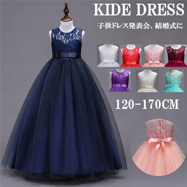 11bfb36482553 ピアノ発表会 ワンピース 女の子 子供ドレス フラワーガール こども 発表会 ドレス
